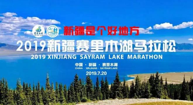 2019新疆赛里木湖马拉松