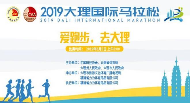 2019 大理国际马拉松