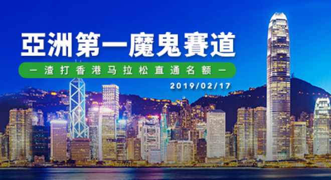 渣打香港马拉松