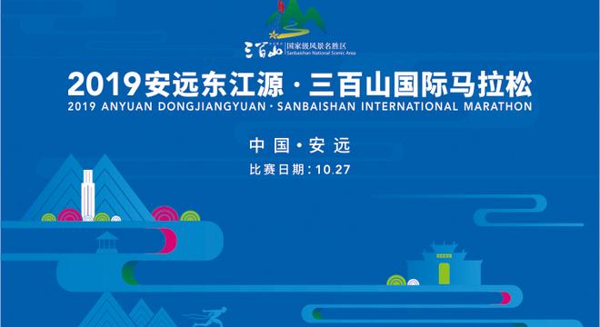 2019 安远东江源·三百山国际马拉松赛