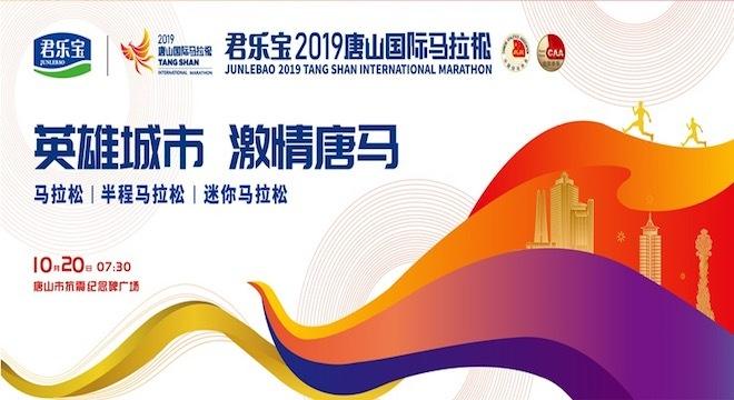 君乐宝 2019 唐山国际马拉松