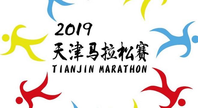 2019天津武清国际马拉松