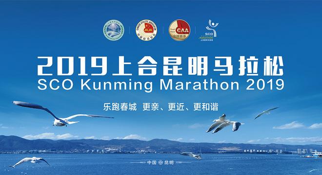 2019 上合昆明国际马拉松