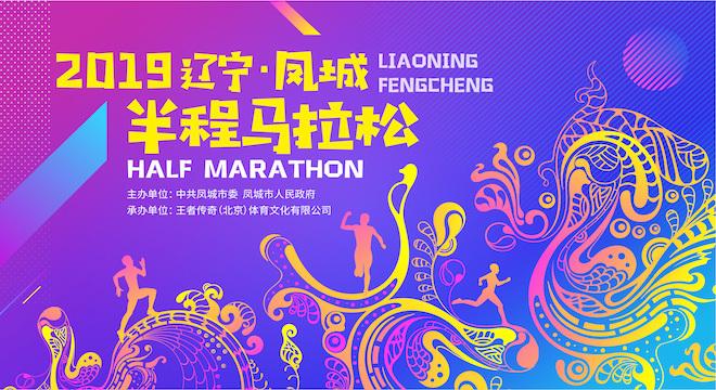 2019 辽宁•凤城半程马拉松