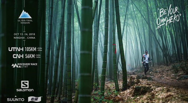 2018 宁海越野挑战赛 Ultra Trail Ninghai