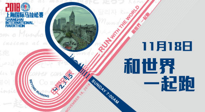 2018上海国际马拉松赛,全城上马,和世界一起跑!