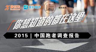 中国跑者调查报告 | 原来,你是这样的跑者