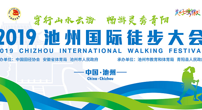 2019 池州国际徒步大会
