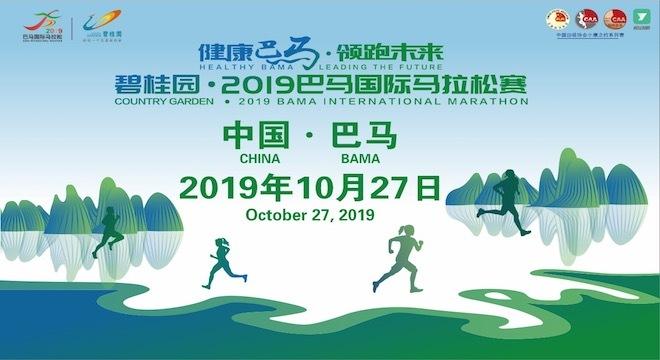 2019 巴马国际马拉松赛