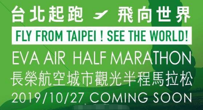 台北长荣航空城市观光马拉松