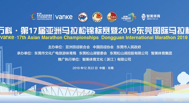 第17届亚洲马拉松锦标赛暨2019东莞国际马拉松