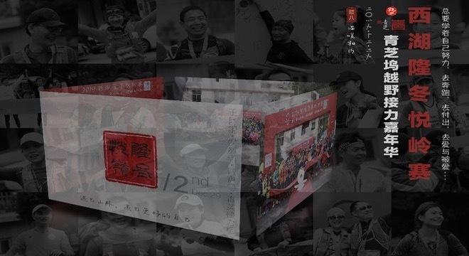 2019 西湖隆冬悦岭赛暨青芝坞越野接力嘉年华