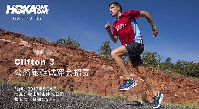 招募 | HOKA ONE ONE Clifton3试穿会 第一次体验松糕跑鞋