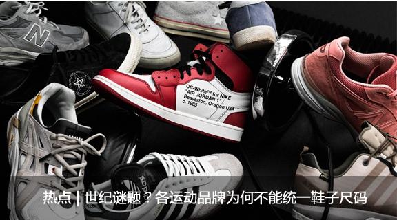 热点   世纪谜题?各运动品牌为何不能统一鞋子尺码