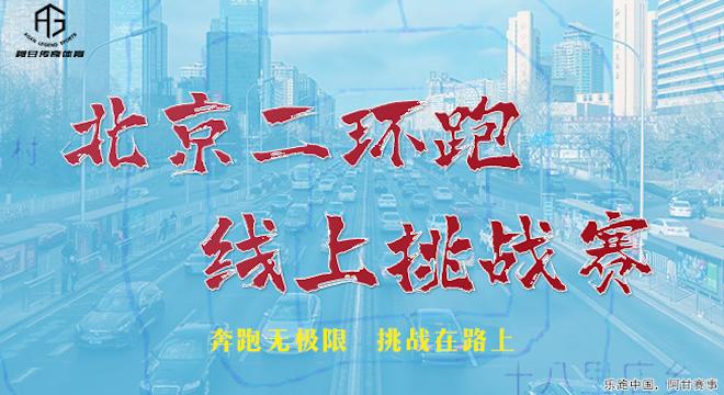 2020 北京二环跑线上挑战赛
