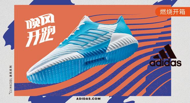 开箱 | 风继续吹 adidas 2019 CLIMACOOL 清风系列跑鞋