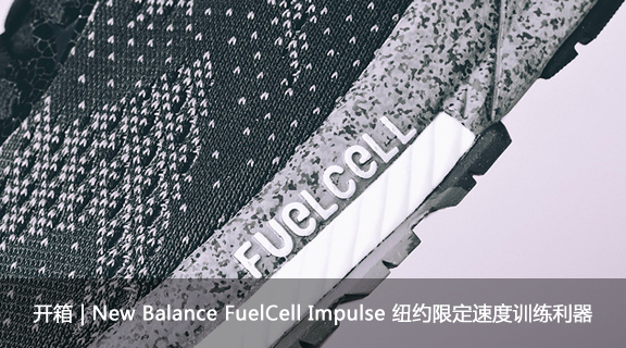 开箱 | New Balance FuelCell Impulse 纽约限定速度训练利器