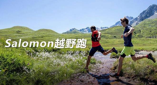 2018 salomon城市越野跑--宁波站(第十九期)