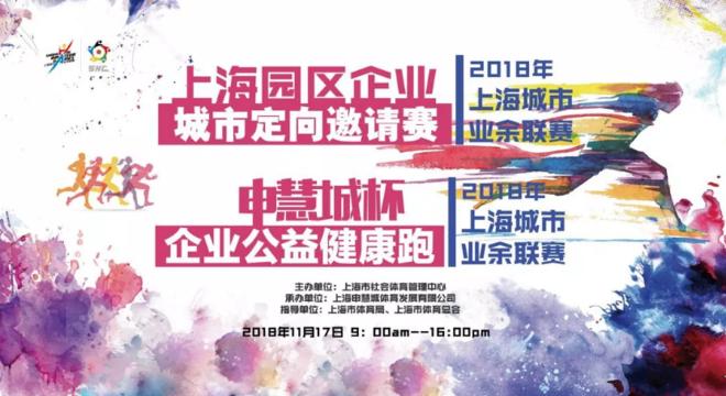 """上海园区企业城市定向邀请赛&2018年 """"申慧城杯""""企业公益健康跑"""