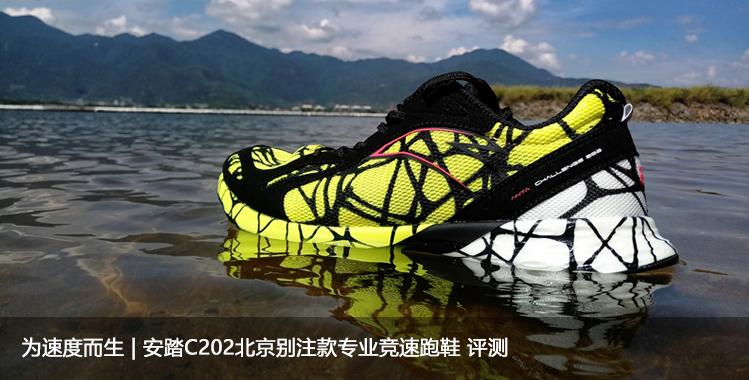 为速度而生 | 安踏C202 北京别注款专业竞速跑鞋 评测