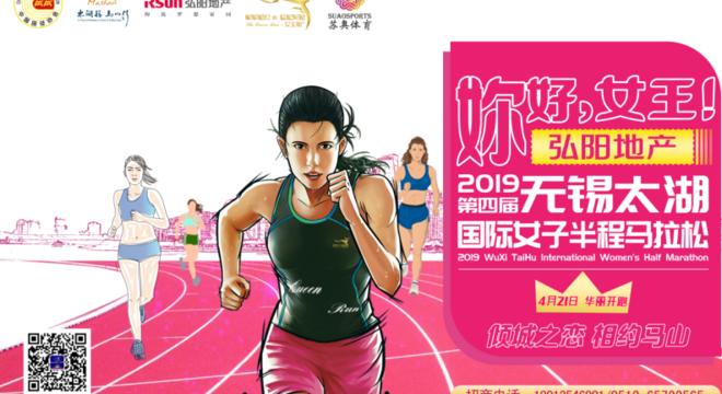 无锡太湖国际女子半程马拉松暨女王跑®无锡站