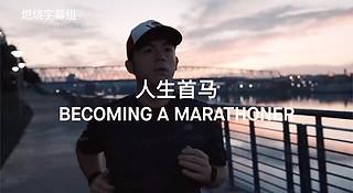 你为何而跑?