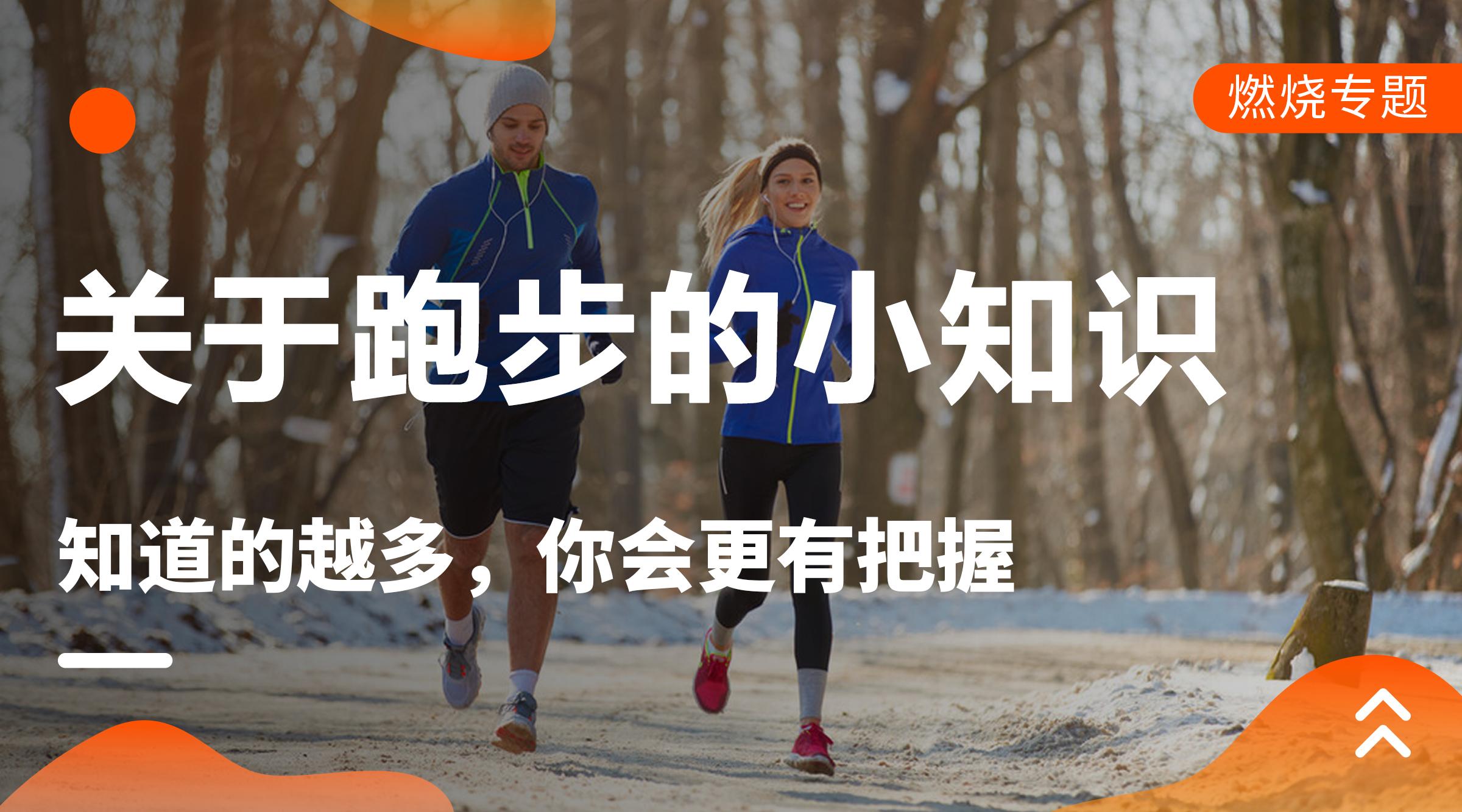 关于跑步的小知识