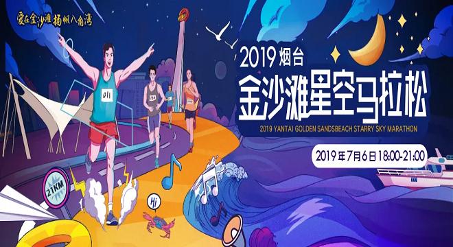 2019烟台金沙滩星空马拉松