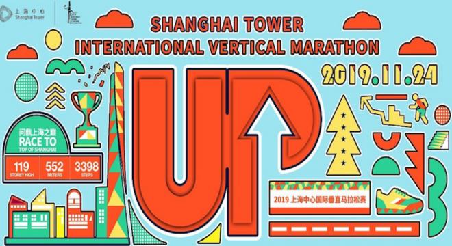 2019 上海中心国际垂直马拉松赛