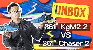 UNBOX | 熟悉的陌生品牌:两双361度海外版轻量跑鞋开箱视频