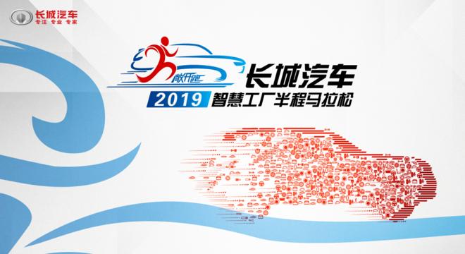 长城汽车 2019 智慧工厂半程马拉松