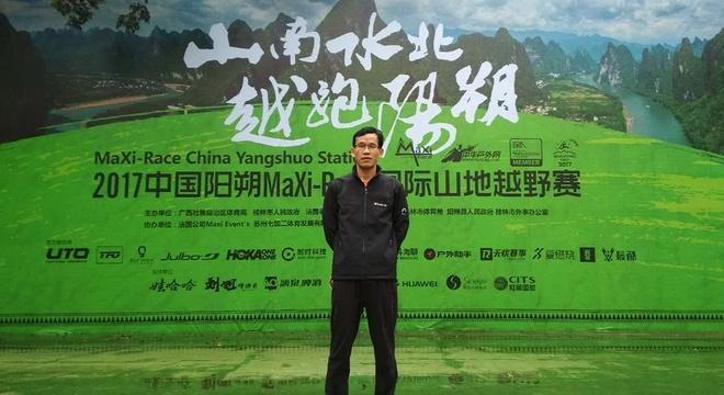 中国阳朔MaXi-Race国际山地越野赛 | MaXi Race体系中的经典赛