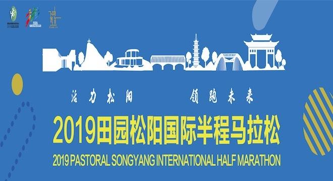 2019 中国·田园松阳半程马拉松