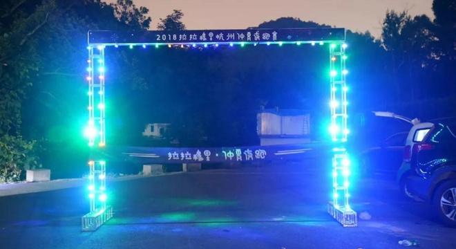 越野初体验——2018 拉拉穆里杭州仲夏夜跑赛志愿者