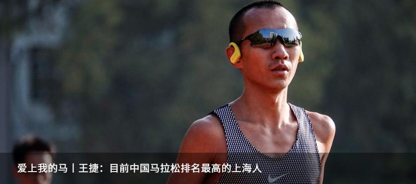 爱上我的马丨王捷:目前中国马拉松排名最高的上海人