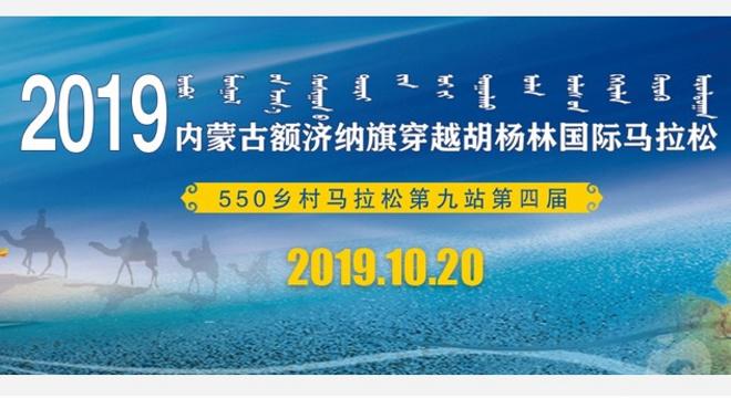 内蒙古额济纳旗穿越胡杨林国际马拉松