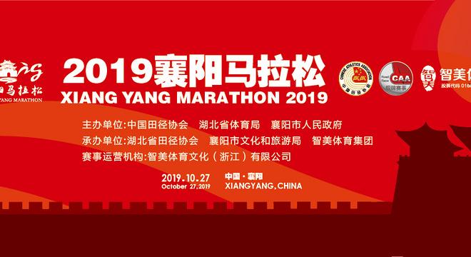 2019 襄阳马拉松