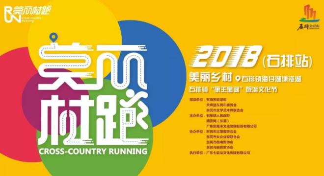 2018 美丽村跑石排站