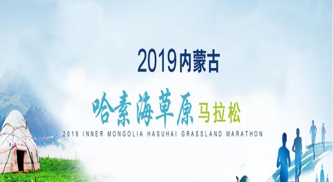 2019 内蒙古哈素海草原马拉松