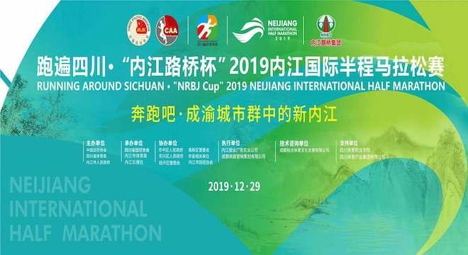 """跑遍四川 ·""""内江路桥杯""""2019内江国际半程马拉松赛"""