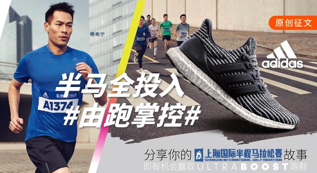 有奖征文 | 半马全投入 #由跑掌控# 分享你2018上海半马故事
