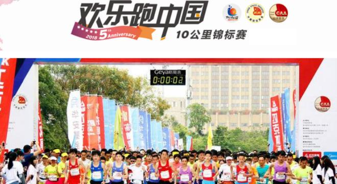 2018   欢乐跑中国深圳站
