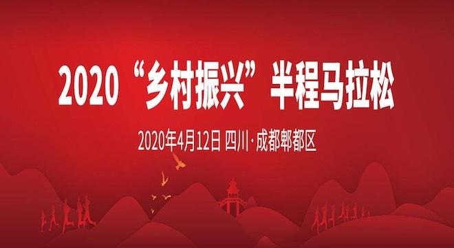 """2020""""乡村振兴""""半程马拉松"""