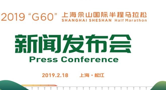 "2019""G60""佘山半马新闻发布会召开!完赛奖牌首亮相"