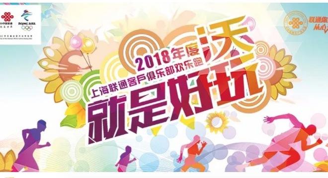 沃就是好玩!2018上海联通客户俱乐部欢乐跑