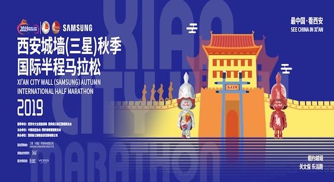 2019 西安城墙(三星)秋季国际半程马拉松