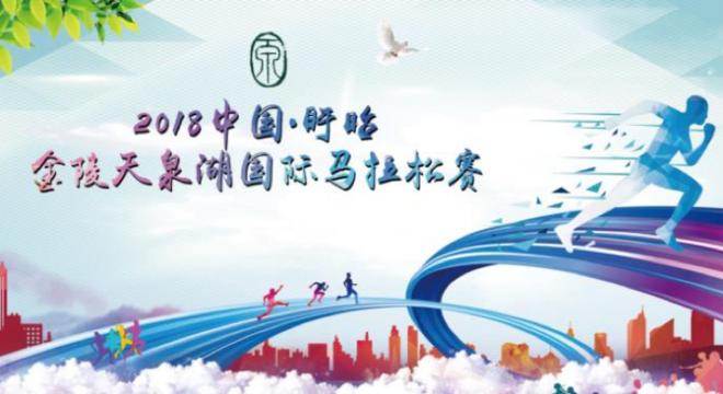 中国·盱眙金陵天泉湖国际马拉松(比赛由9月16日延期至10月28日)