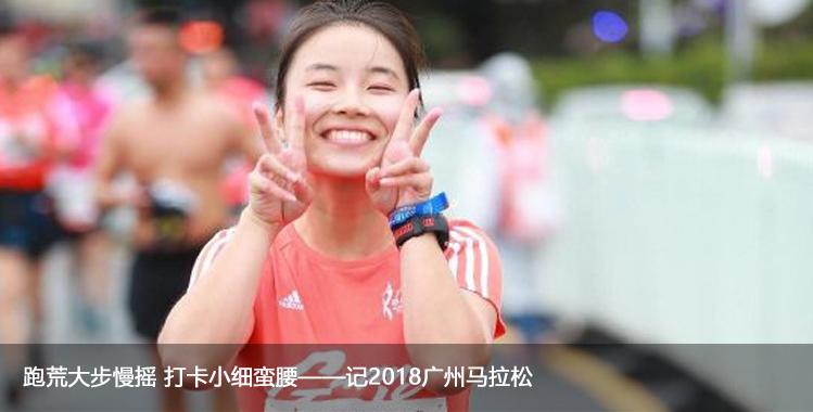 跑荒大步慢摇 打卡小细蛮腰——记2018广州马拉松
