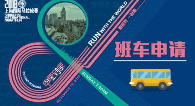 2018上海国际马拉松班车接送服务