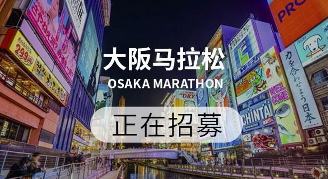 2019大阪马拉松